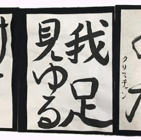 Poème calligraphié