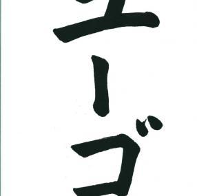 Votre prénom en calligraphie