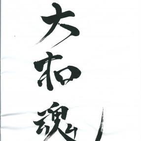Calligraphie sur mesure