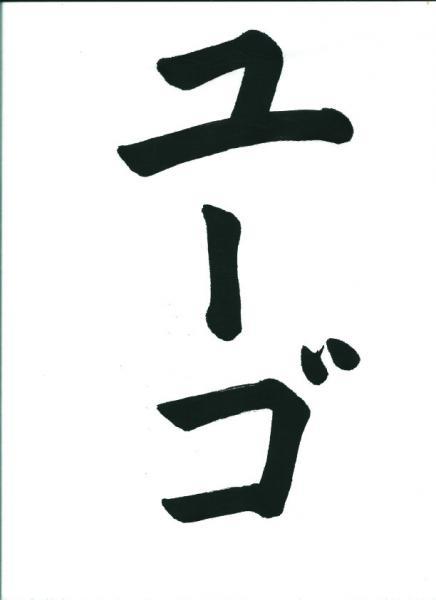prénom calligraphié